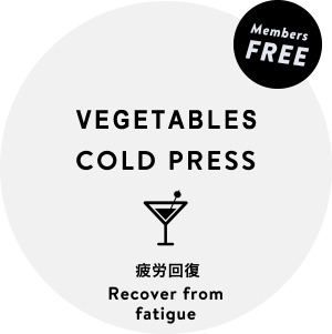 Members FREE BEGETABLES COLD PRESS 疲労回復