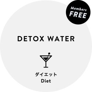 Members FREE DETOX WATER ダイエット