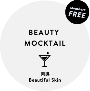 Members FREE BEAUTY MOCKTAIL 美肌
